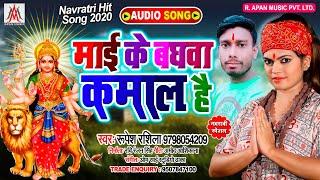 माई के बघवा कमाल है || Maai Ke Baghwa Kamal Hai || Rupesh Rashila || Navratri New Hitt Song 2020
