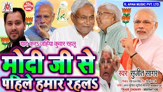 लालू यादव के फैन इस गाना को जरूर सुने || #Modi_Ji Se Pahile Hamar Rahalu || Sujit Sagar || Bihar