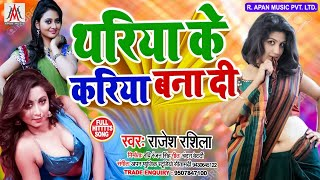 थारिया के करीया बना दी - Rajesh Rashila - Thariya Ke Kariya Bana Di - Bhojpuri Arkestra New Hits