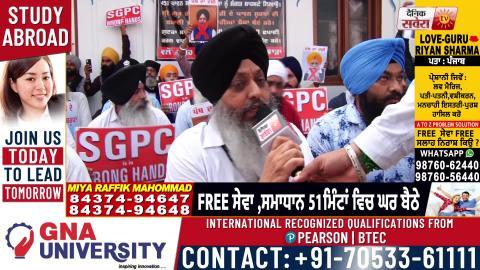 Breaking : Phagwara में लापता स्वरूपों के मामले में Sukhbir Badal के ख़िलाफ जबरदस्त प्रदर्शन