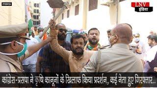 कांग्रेस-प्रसपा ने कृषि कानूनों के खिलाफ किया प्रदर्शन, कई नेता हुए गिरफ्तार..