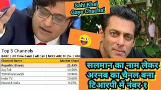 Salman Khan का नाम लेकर Arnab Goswami का चैनल बना टिआरपी में नंबर 1, Sahi Khel Gaye Arnab Uncle