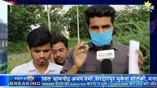 शाजापुर-युवा कांग्रेस शुजालपुर द्वारा कृषि अध्यादेश के खिलाफ किसान जागरूकता अभियान चलाया गया