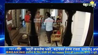 भोपाल-DGp स्तर के अधिकारी ने अपनी पत्नी के बेरहमी से पिटाई की  जमकर वीडियो हुआ वायरल बड़ी खबर