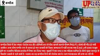 कन्नौज में रोडवेज बस ने मारी कार में टक्कर 3 की मौत,7 घाायल