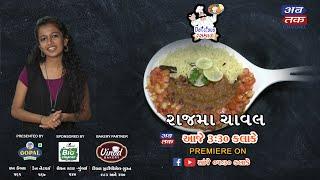 Abtak Delicious Rasthal | Rajma Chaval-124 | ABTAK MEDIA