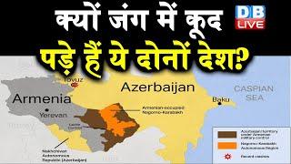 Armenia Azerbaijan clashes : समझते हैं दोनों देशों के बीच विवाद कैसे बढ़ा |Nagorno-Karabakh |#DBLIVE