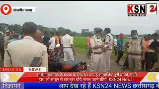 नगर सैनिक रज्जु प्रसाद तिवारी की धारदार हत्यार से हत्या की बड़ी वारदात की गुत्थी सुलझा.....