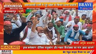 कृषि बिल पास करवाने के विरोध में समाजवादी पार्टी ने पूरे प्रदेश में किया तहसील स्तरीय धरना प्रदर्शन