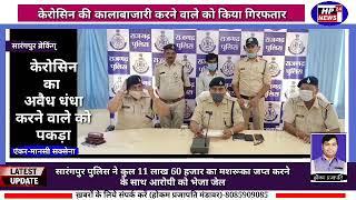 सारंगपुर पुलिस ने की बड़ी कार्यवाही/11 लाख 60 हजार का मशरूका जप्त करने के साथ आरोपी को भेजा ज