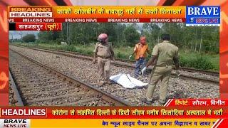 रेलवे क्रॉसिंग पर ट्रेन की चपेट में आकर युवक की मौत, काफी खोजबीन के बावजूद नहीं हो सकी शिनाख्त