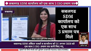 सबलगढ SDM कार्यालय को एक साथ मीले 3 ISO प्रमाण पत्र