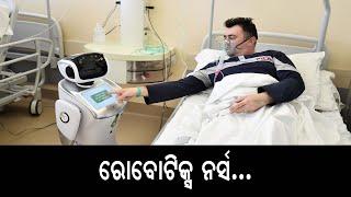 Robotic Nurses - ରୋବୋଟିକ୍ସ ନର୍ସ...