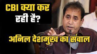 CBI Jaanch Par Kasa Home Minister Anil Deshmukh Ne Kasa Tanj, CBI Ke Result Ka Intezaar