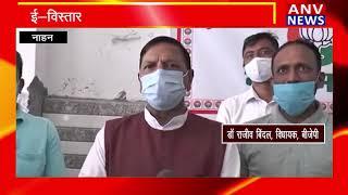 Nahan : ई-विस्तारक योजना पर बीजेपी की बैठक ! ANV NEWS HIMACHAL PRADESH !