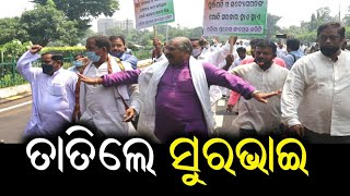Congress Rally against Farmer's Bill | MLA Sura Routray slams Govt. | ଦେଖନ୍ତୁ କିଏ କଣ କହିଲେ?