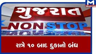 Gujarat non stop (28/09/2020)