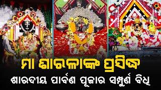 Maa Sarala Saradia Parbana Puja 2020 | Maa Sarala Temple, Jhankada, Odisha