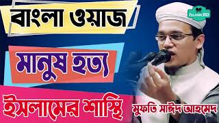 Mufti Sayed Ahmed Bangla Waz | মানুষ হত্যা কারির শাস্থি কি হবে কবরে ? মুফতি সাঈদ আহমেদ বাংলা ওয়াজ