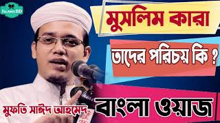 আমাদের সমাজে নামধারী মুসলমান কারা ? তাদের পরিচয় কি ? Mufti Sayed Ahmed Bangla Waz | বাংলা ওয়াজ 2020