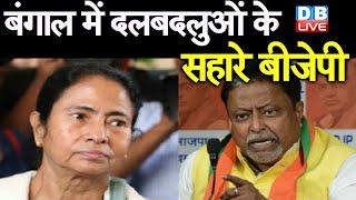 बंगाल में दलबदलुओं के सहारे BJP | पार्टी के पुराने कार्यकर्ता नाराज |#DBLIVE