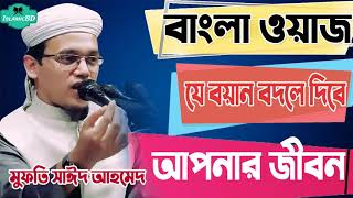 মুফতি সাঈদ আহমেদ বাংলা ওয়াজ । যে বয়ান বদলে দিবে আপনার জীবন । Mufti Sayed Ahmed Bangla Waz