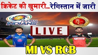 IPL 2020 LIVE Cricket Hindi Commentary | Royal Challengers Bangalore vs Mumbai Indians | RCB vs MI