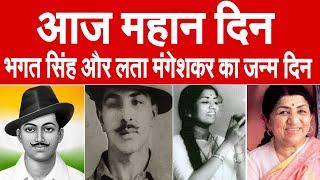 शहीद-ए-आजम भगत सिंह और सुर साम्राज्ञी लता मंगेशकर का आज है जन्म दिन