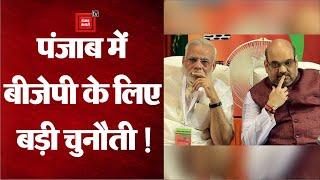 Punjab में अकेले चुनाव लड़ेगी BJP, कैसे जीतेगी जनता का भरोसा?