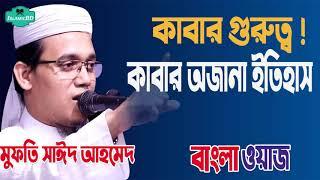 কাবা ঘরের অজানা ইতিহাস !! কাবার গুরুত্ব । মুফতি সাঈদ আহমেদ বাংলা ওয়াজ । Bangla Waz Mufti Sayed Ahmad