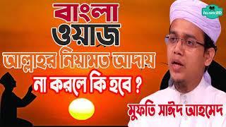 মুফতি সাঈদ আহমেদ । আল্লাহর নিয়ামতের শোকর আদায় না করলে কি হবে ? Mufti Sayed Ahmad Bangla Waz
