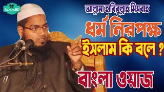 আল্লামা হাবিবুল্লাহ মিসবাহ বাংলা ওয়াজ -ধর্ম নিরপক্ষ নিয়ে ইসলাম কি বলে ? Allama Habibullah Misbah Waz