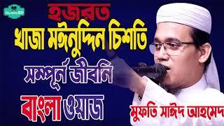 হজরত খাজা মঈনুদ্দিন চিশতি এর সম্পূর্ন জীবনী । মুফতি সাঈদ আহমেদ । Bangla Mahafil Mufti Sayed Ahmad