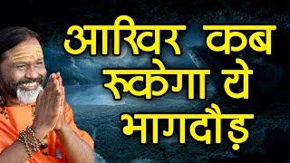 आखिर कब रुकेगा ये भागदौड़    Paramhans Daati Maharaj   