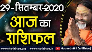 Gurumantra 29 September 2020 - Today Horoscope - Success Key - Paramhans Daati Maharaj