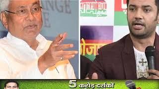 Bihar Assembly Election 2020 : NDA गठबंधन को लेकर उहाफोह की स्थिति बरकरार है