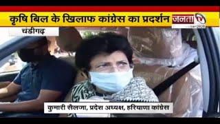 कांग्रेस प्रदेश अध्यक्ष Selja Kumari ने कृषि बिल को लेकर सरकार पर साधा निशाना