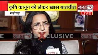 कृषि कानून को लेकर  कांग्रेस नेता Kiran Choudhry ने की Janta Tv से खास बातचीत