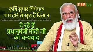 कृषि सुधार विधेयक पास होने से खुश हैं किसान, दे रहे हैं प्रधानमंत्री मोदी जी को धन्यवाद
