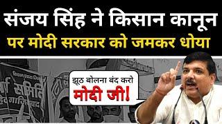 Sanjay Singh ने Kisan Bill पर किसानों के बीच Modi सरकार को जमकर धोया  | जबरदस्त क्रांतिकारी भाषण