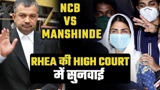 Rhea Chakraborty Ki HIGH COURT Me Sunwayi, Kya Advocate Satish Manshinde Dila Payenge Jamanat   NCB