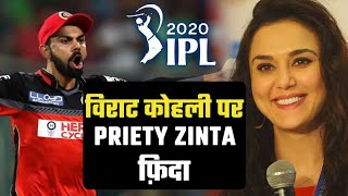 Preity Zinta Targets Virat Kohli's Critics After MI Vs RCB Super Over, Says Class Is Permanent