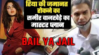 Rhea Chakraborty Ki High Court Me BAIL Reject Ho Isliye NCB Ke Sameer Wankhede Ka Master Plan