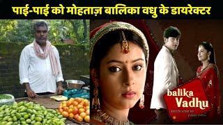Lockdown के चलते सब्जी बेचने को मजबूर हो गए Serial Balika Vadhu के Director