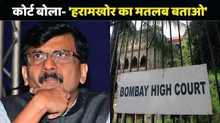 Bombay High Court ने Sanjay Raut से किया सवाल, 'हरामखोर' का मतलब क्या है बताओ