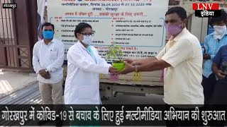 गोरखपुर में कोविड-19 से बचाव के लिए हुई मल्टीमीडिया अभियान की शुरुआत