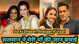 Dia Mirza Ka Bada Bayaan, Salman Khan ने मेरी माँ की जान बचाई