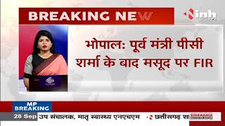 Madhya Pradesh News || Former Minister PC Sharma के बाद मसूद पर FIR