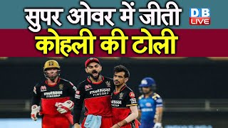 RCB Vs MI: Super Over में Royal Challengers Bangalore की 'विराट' जीत | IPL LIVE 2020 | Virat kohli