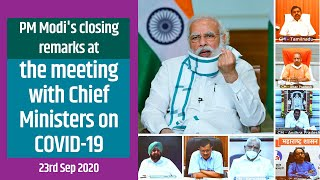 PM Modi's closing remarks at the meeting with Chief Ministers on COVID-19 | 23rd Sep 2020 | PMO